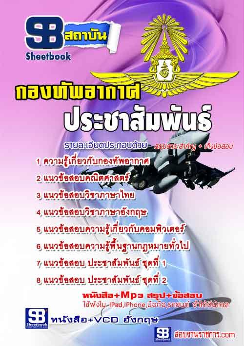 [[NEW]]แนวข้อสอบประชาสัมพันธ์ กองทัพอากาศ Line:topsheet1
