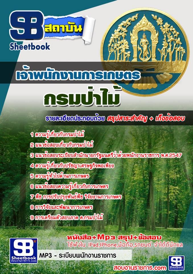 แนวข้อสอบ เจ้าพนักงานการเกษตร กรมป่าไม้ NEW 2560