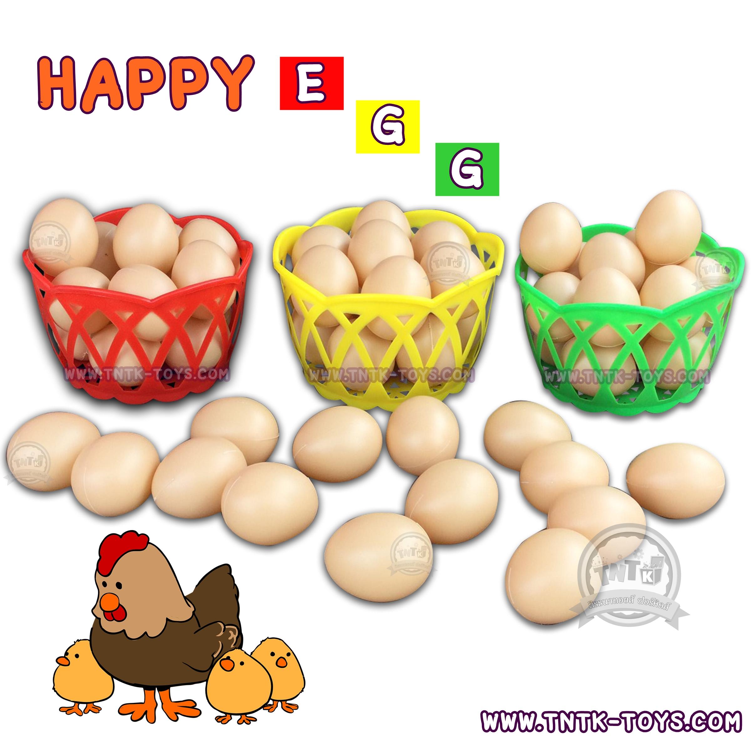 ชุดตะกร้าไข่ HAPPY EGG