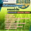 แนวข้อสอบนักวิชาการเผยแพร่ กรมป่าไม้ NEW 2560