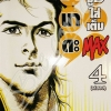 ซานาดะ ซามูไรใส่เต็ม Max สินค้าเข้าร้านวันจันทร์ที่ 27/11/60