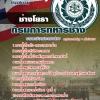 แนวข้อสอบช่างโยธา กรมการทหารช่าง NEW 2560