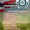 แนวข้อสอบช่างก่อสร้าง กรมการทหารช่าง NEW 2560