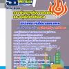 แนวข้อสอบนักวิเคราะห์นโยบายและแผน กรมพัฒนาพลังงานทดแทนและอนุรักษ์พลังงาน NEW 2560
