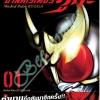 มาสค์ไรเดอร์ คูกะ Masked Rider KUUGA เล่ม 1 สินค้าเข้าร้านวันพุธที่ 1/11/60