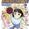 สาวออฟฟิศขั้นเทพ ยามาดะ โนริโกะ เล่ม 12 สินค้าเข้าร้านวันศุกร์ที่ 1/12/60