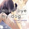 good bye my dog สินค้าเข้าร้านวันเสาร์ที่ 1/7/60