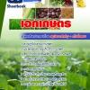 แนวข้อสอบครูผู้ช่วย เอกเกษตร อัพเดทใหม่ 2560