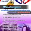 แนวข้อสอบนิติกรฝ่ายกฏหมาย การรถไฟฟ้าขนส่งมวลชนแห่งประเทศไทย (รฟม)