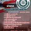 แนวข้อสอบช่างกล กรมการทหารช่าง NEW 2560
