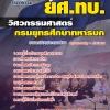 แนวข้อสอบ (กลุ่มที่ 1) วิศวกรรมศาสตร์ ยศ ทบ. กรมยุทธศึกษาทหารบก NEW
