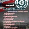 แนวข้อสอบช่างยนต์ กรมการทหารช่าง NEW 2560