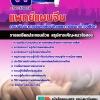 แนวข้อสอบแพทย์แผนจีน กรมพัฒนาการแพทย์แผนไทยและการแพทย์ทางเลือก อัพเดทใหม่ 2560