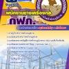 แนวข้อสอบพนักงานช่างเครื่องกล กฟภ. การไฟฟ้าส่วนภูมิภาค อัพเดทใหม่ 2560