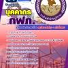 แนวข้อสอบบุคคากร กฟภ. การไฟฟ้าส่วนภูมิภาค อัพเดทใหม่ 2560