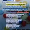 แนวข้อสอบนักวิชาการอาหารและยาปฏิบัติการ อย. สำนักงานคณะกรรมการอาหารและยา อัพเดทใหม่ล่าสุด