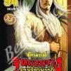 จูหยวนจางจอมจักรพรรดิ เล่ม 94 สินค้าเข้าร้านวันศุกร์ที่ 3/2/60