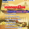แนวข้อสอบครูผู้ช่วย กทม. เอกดนตรีไทย NEW 2560