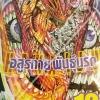 อสูรกายพันธุ์นรก Hakaiju เล่ม 12