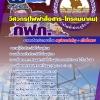แนวข้อสอบวิศวกร(ไฟฟ้าสื่อสาร-โทรคมนาคม) กฟภ. การไฟฟ้าส่วนภูมิภาค อัพเดทใหม่ 2560