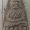 (ขายแล้ว) หลวงปู่ ทวด อ.นอง ปลุกเสก โรงปูนทุ่งสงสร้าง 300.-