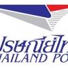 แนวข้อสอบฝ่ายกฏหมาย บริษัทไปรษณีย์ไทย จำกัด NEW