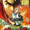 จูหยวนจาง จอมจักรพรรดิ เล่ม110 สินค้าเข้าร้านวันพุธที่ 20/9/60