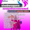 แนวข้อสอบเจ้าพนักงานธุรการ สำนักงานกองทุนพัฒนาบทบาทสตรี อัพเดทใหม่ 2560
