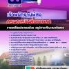 แนวข้อสอบเจ้าพนักงานพัสดุ กรมการขนส่งทางบก อัพเดทใหม่ 2560