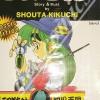 ซันชิโร่x2 Classic Edition เล่ม 10 (จบ) สินค้าเข้าร้านวันพุธที่ 31/5/60