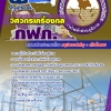 แนวข้อสอบวิศวกรเครื่องกล กฟภ. การไฟฟ้าส่วนภูมิภาค อัพเดทใหม่ 2560