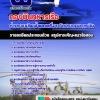 แนวข้อสอบช่างระะบบไฟฟ้าและเครื่องวัดประกอบการบิน กองบินทหารเรือ อัพเดทใหม่ล่าสุด