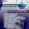 แนวข้อสอบเจ้าพนักงานประมง กรมทรัพยากรทางทะเลและชายฝั่ง อัพเดทใหม่ 2560