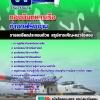แนวข้อสอบช่างกลโรงงาน กองบินทหารเรือ อัพเดทใหม่ล่าสุด