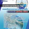แนวข้อสอบเจ้าพนักงานการเงินและบัญชี กรมทรัพยากรทางทะเลและชายฝั่ง อัพเดทใหม่ 2560
