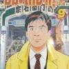 ชิมะ โคซาคุ ภาคหัวหน้าฝ่าย เล่ม 9 สินค้าเข้าร้านวันพุธที่ 21/2/61