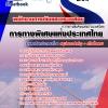 แนวข้อสอบพนักงานการเงินและตรวจสอบ การทางพิเศษแห่งประเทศไทย กทพ. NEW