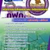 แนวข้อสอบพนักงานช่างโทรคมนาคม-อิเล็กทรทนิกส์ การไฟฟ้าส่วนภูมิภาค กฟภ. อัพเดทใหม่ 2560