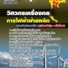 แนวข้อสอบวิศวกรเครื่องกล กฟผ. การไฟฟ้าฝ่ายผลิตแห่งประเทศไทย NEW