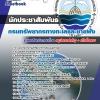 แนวข้อสอบนักประชาสัมพันธ์ กรมทรัพยากรทางทะเลและชายฝั่ง อัพเดทใหม่ 2560