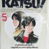KATSU 1 ชุด (5 เล่มจบ)