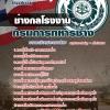 แนวข้อสอบช่างกลโรงงาน กรมการทหารช่าง NEW 2560