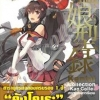Kantai Collection – Kan Colle – สารานุกรมสาวเรือรบ สินค้าเข้าร้านวันพุธที่ 19/7/60