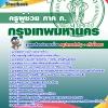 แนวข้อสอบครูผู้ช่วย ภาค ก. กรุงเทพมหานคร NEW 2560