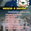 แนวข้อสอบพยาบาล 4 เหล่าทัพ วิทยาลัยพยาบาลกองทัพบก NEW 2560