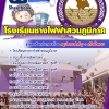 แนวข้อสอบโรงเรียนช่างไฟฟ้าส่วนภูมิภาค NEW 2560
