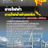 แนวข้อสอบช่างไฟฟ้า กฟผ. การไฟฟ้าฝ่ายผลิตแห่งประเทศไทย NEW