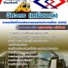 แนวข้อสอบวิศวกร(เครื่องกล) การรถไฟฟ้าขนส่งมวลชนแห่งประเทศไทย (รฟม)