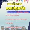 แนวข้อสอบครูผู้ช่วย กทม. เอกปฐมวัย NEW 2560