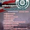 แนวข้อสอบพนักงานธุรการ กรมการทหารช่าง NEW 2560